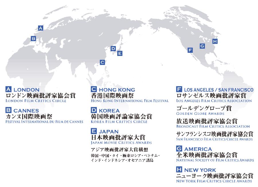 世界の批評家大賞マップ