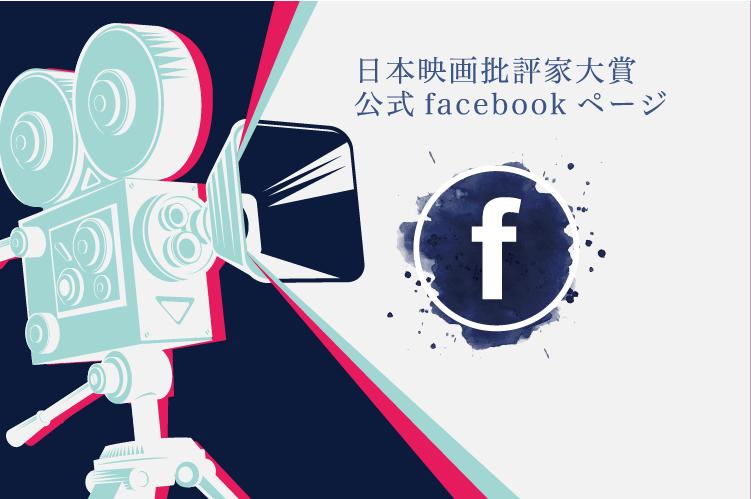 日本映画批評家大賞公式Facebookページ