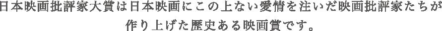 日本映画批評家大賞は日本映画にこの上ない愛情を注いだ映画批評家たちが作り上げた歴史ある映画賞です。