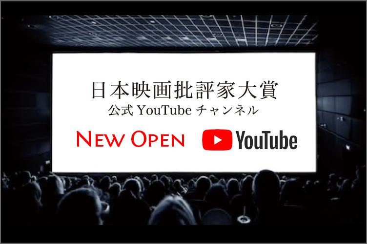 日本映画批評家大賞公式YouTubeチャンネル