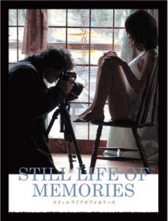 「STILL LIFE OF MEMORIES」