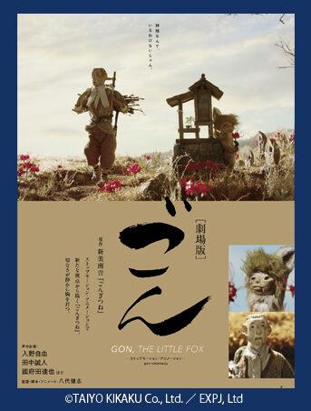 「劇場版 ごん - GON, THE LITTLE FOX - 」