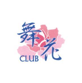 CLUB 舞花